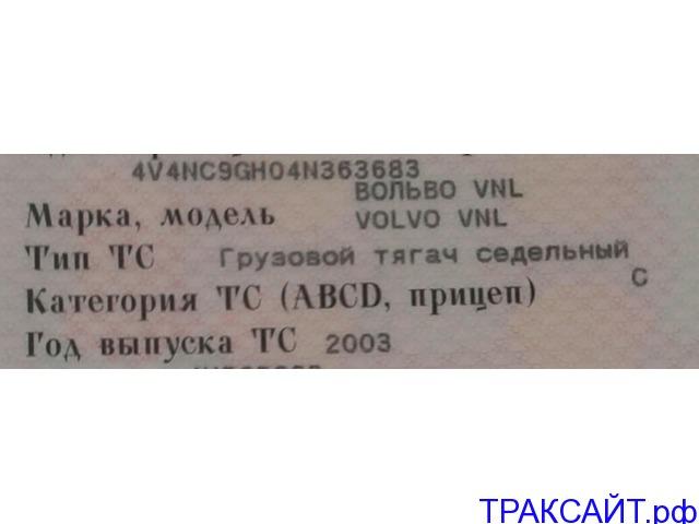 Нужен бампер на VOLVO VNL 2003 гв.