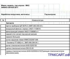 Куплю запчасти б/у на МАЗ 5440 А 5-330-030 (2011г). фото