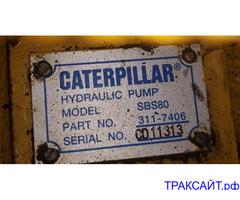 Нужен 311-7406 насос основной в рабочем состоянии на экскаватор Cat 319.