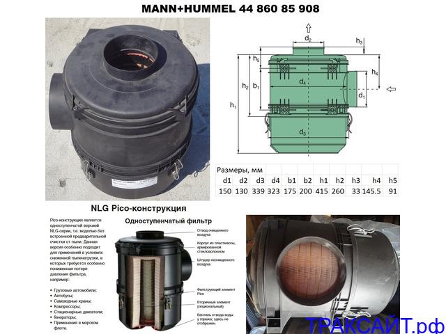 Фильтр воздушный MANN+HUMMEL 44 860 85 908